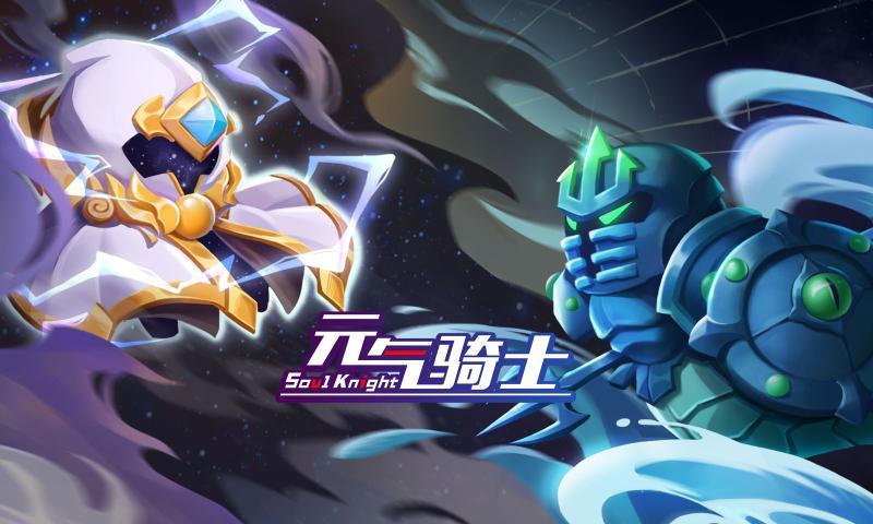 元气骑士3.2.10破解版 v3.2.10