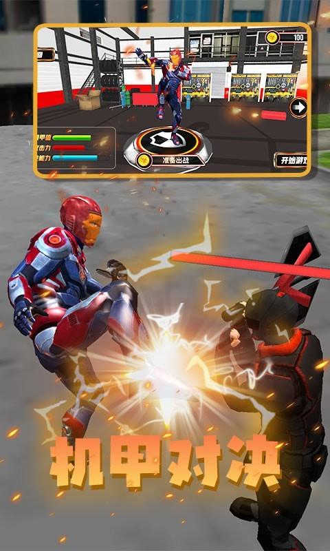 钢铁人英雄城市游戏 v1.6