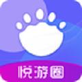 悦游圈app v1.0.0