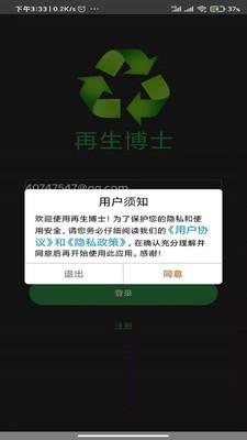 再生博士app v1.0.0