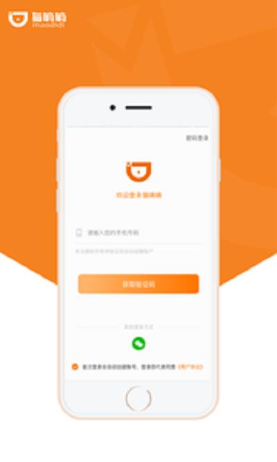 合拍科技app v1.0.3