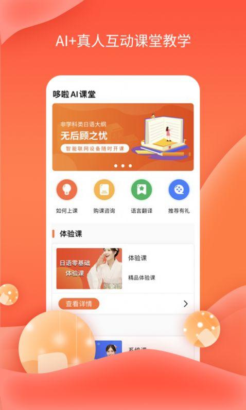 哆啦AI课堂app v1.0