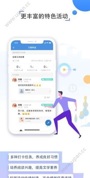 人人通空间app v6.8.8