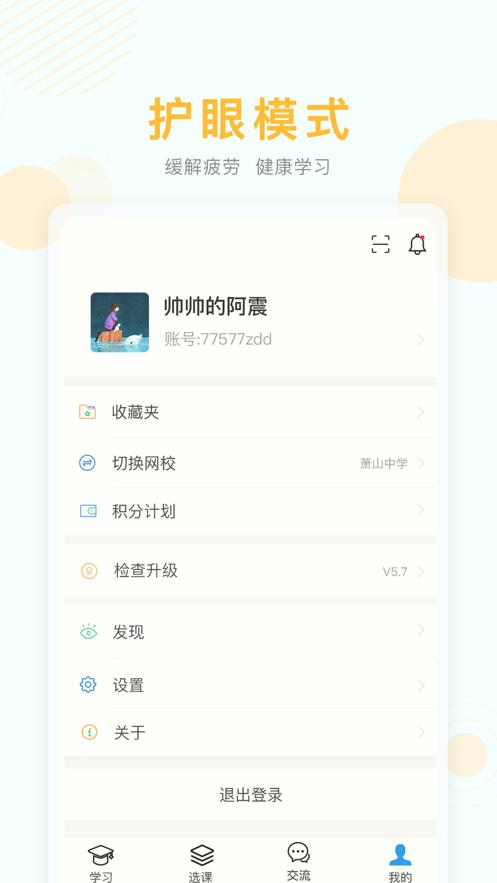 江苏空中课堂手机版 v9.6