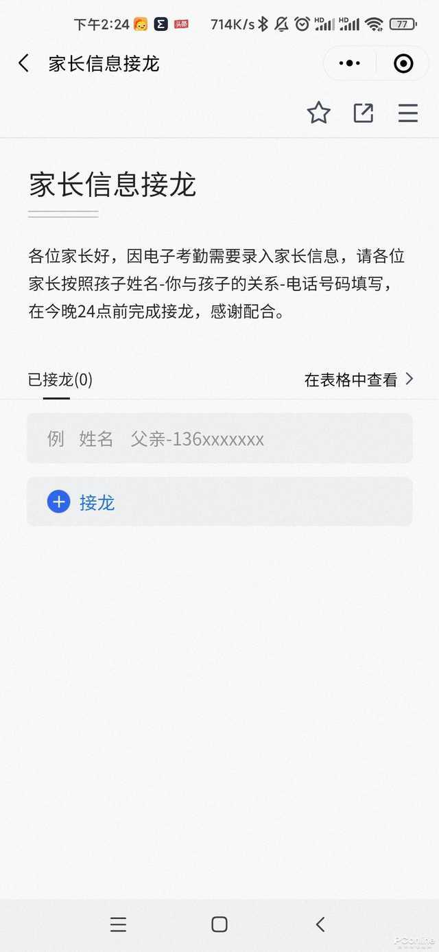 腾讯文档收集助手app v1.0