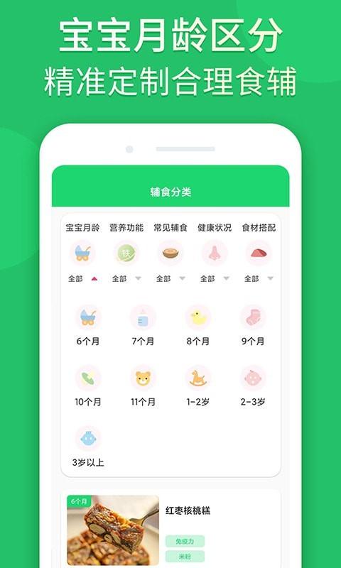 宝宝辅食婴儿食谱 V1.0.10