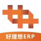 好理想ERP V1.1.3