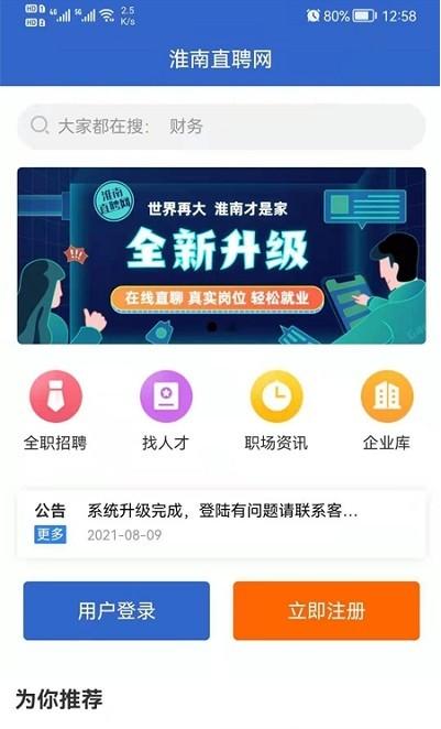 淮南直聘网安卓版