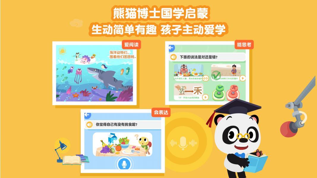 熊猫博士国学安卓版