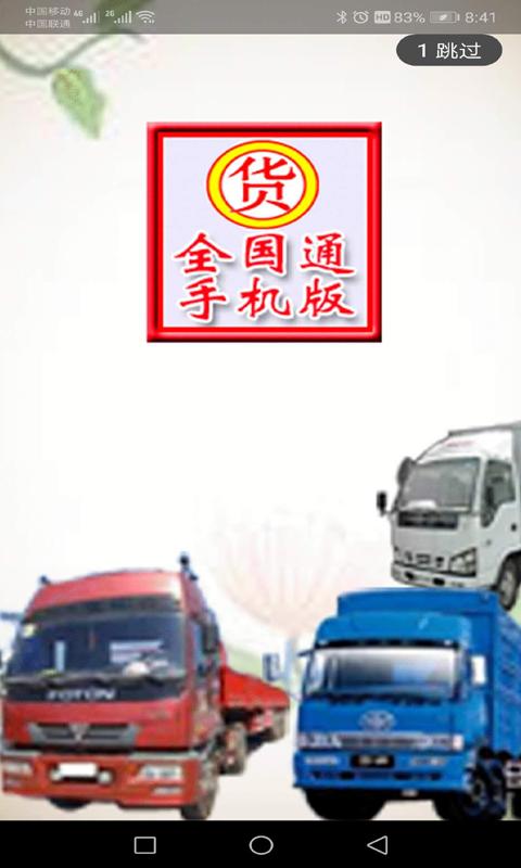 货运全国通 V0.0.66