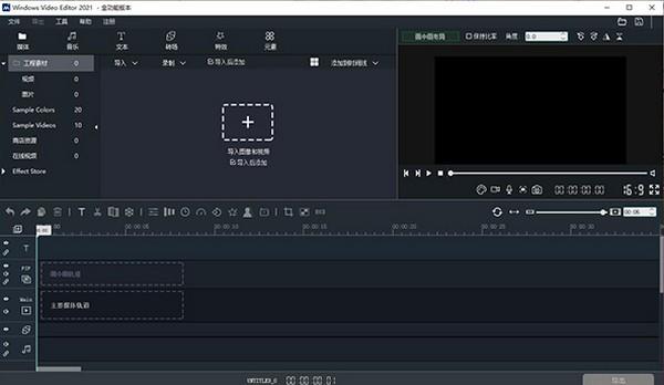 Windows Video Editor 2021官方版
