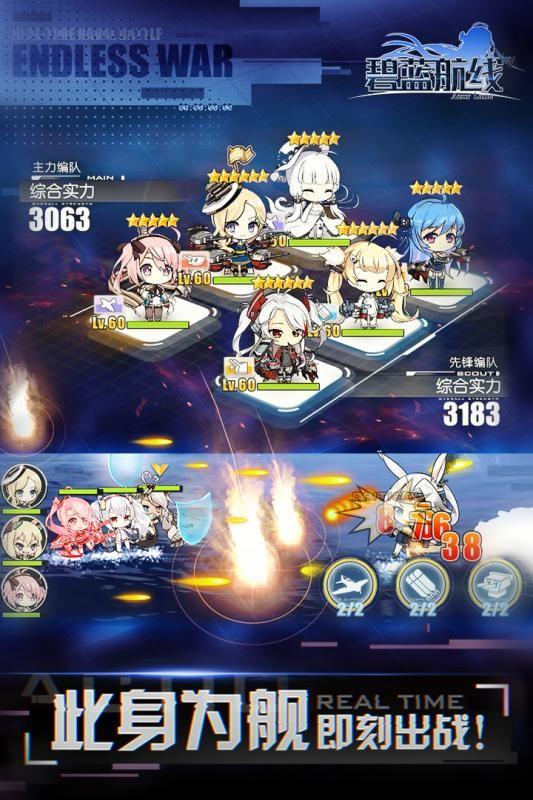 碧蓝航线九游版 V6.0.5