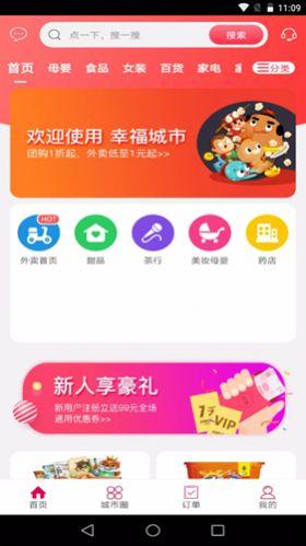 幸福布衣app v5.5