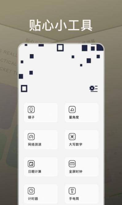 万能百变小组件app