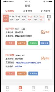 妙手倍佳教师端app v1.9.1