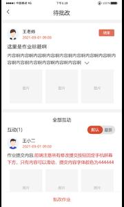 妙手倍佳教师端app