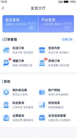 传化货运网app