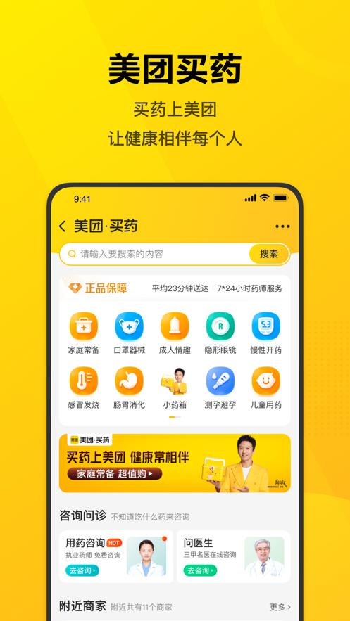 美团群聊app v11.13.405