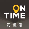 OnTime app v2.12.1