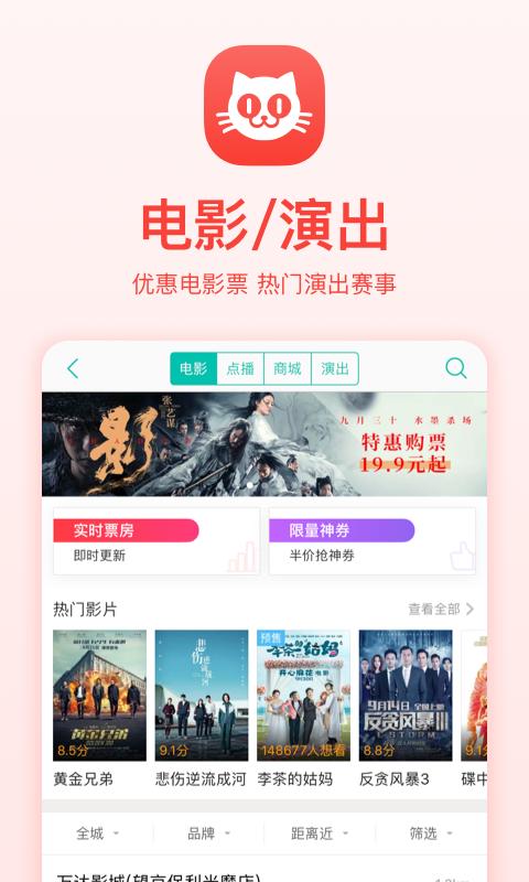 美团买单app v11.13.405