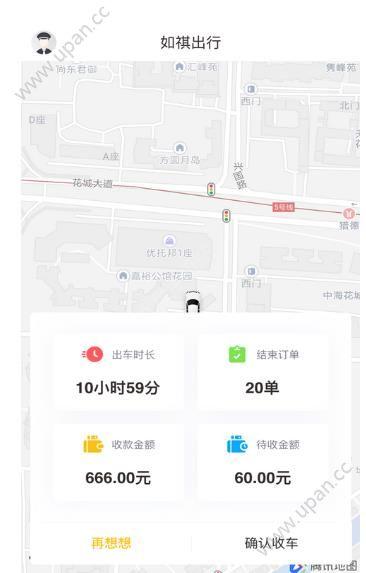 如祺出行司机端app v2.12.1