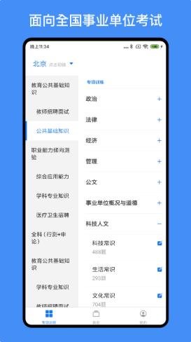 多练事业编考试app v1.1.0