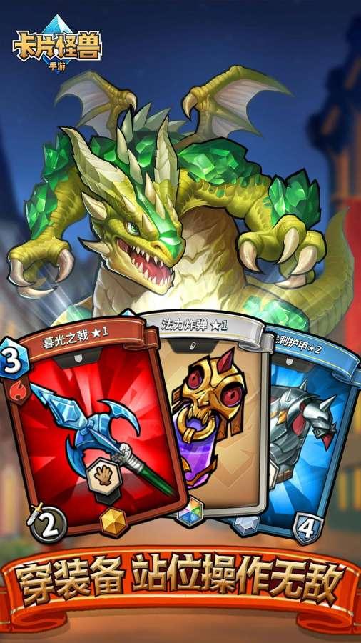 卡片怪兽腾讯版