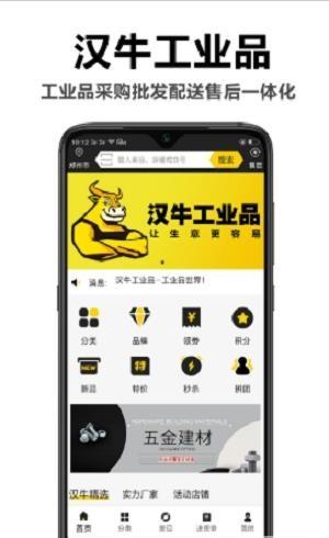 汉牛工业品 V1.1.6