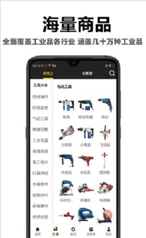 汉牛工业品安卓版