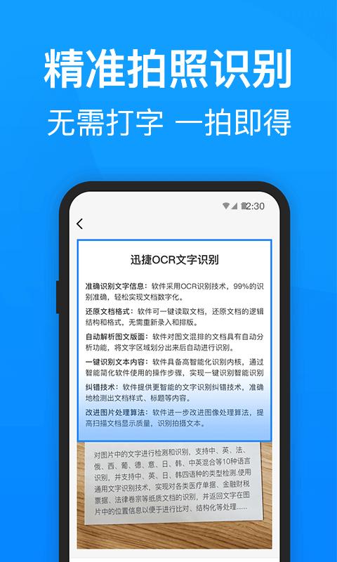PDF转换器迅捷安卓版