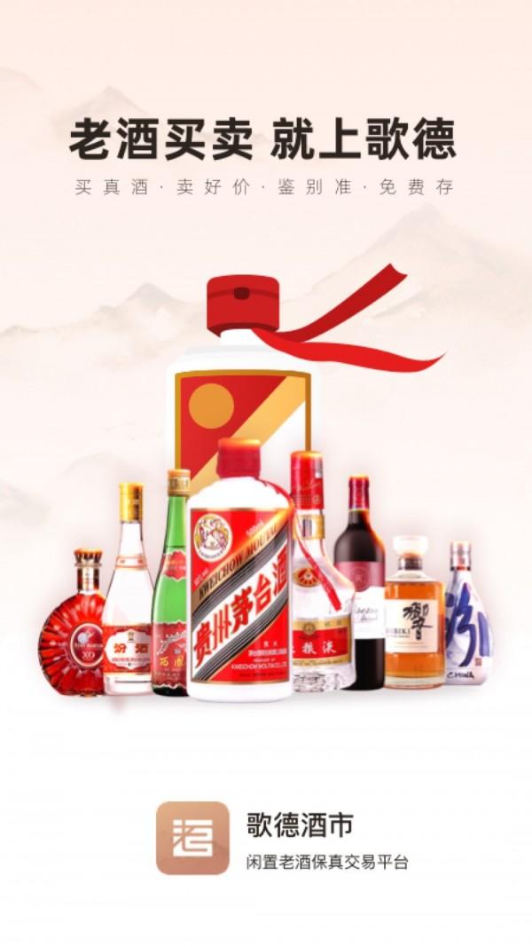 歌德酒市 V1.0.0