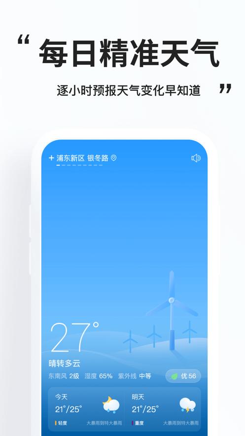 简单天气app v1.5.4