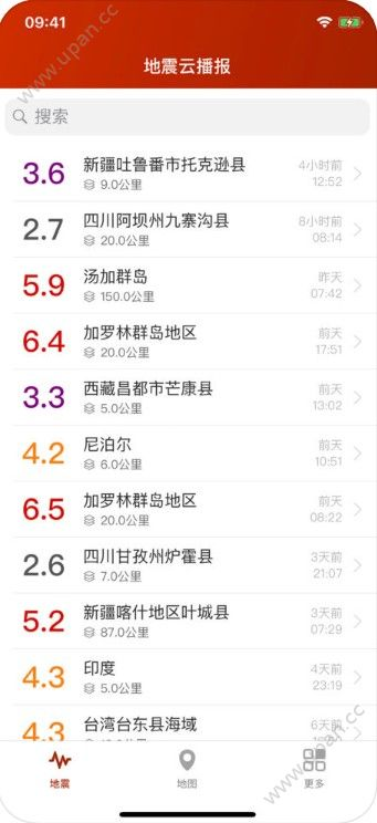 地震云播报app v1.3.1