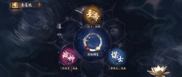 阴阳师圣莲池任务怎么完成