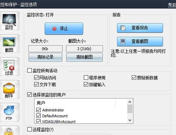 键盘记录器应用