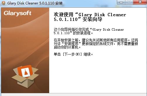 免费磁盘清理应用