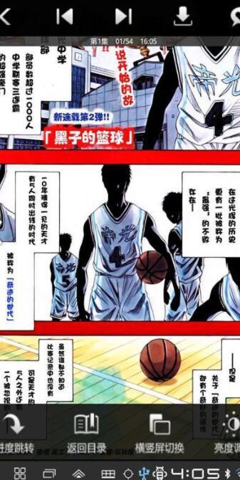 黑子的篮球九游版 v1.3.5 安卓版