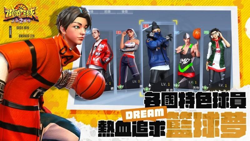 街头篮球2正版 v1.0.6 安卓版