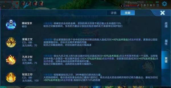 王者荣耀金蝉专业技能详细攻略介绍