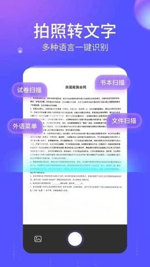 语燕转文字 V1.0.3