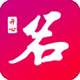 开心起名 V1.0.15