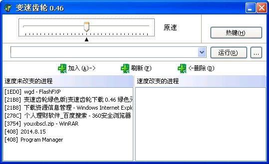 qq游戏变速齿轮中文版