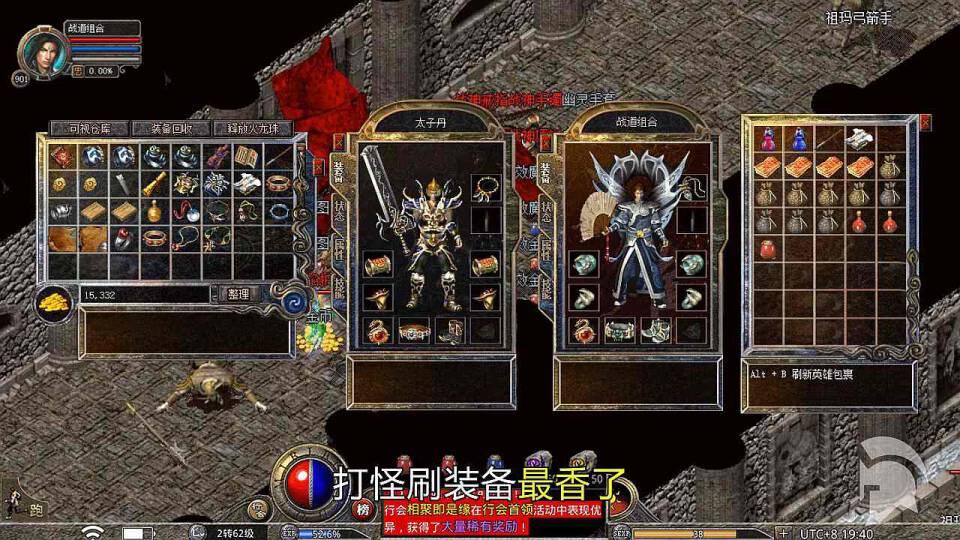 狂暴传奇至尊合击手游 v1.5.1