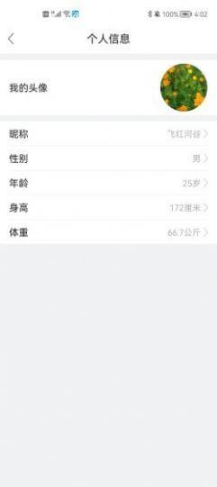 HeroBand7app v1.0.2