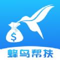 蜂鸟帮扶app v1.0.9