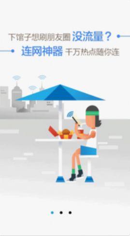 wifi万能盒子app v1.0.2