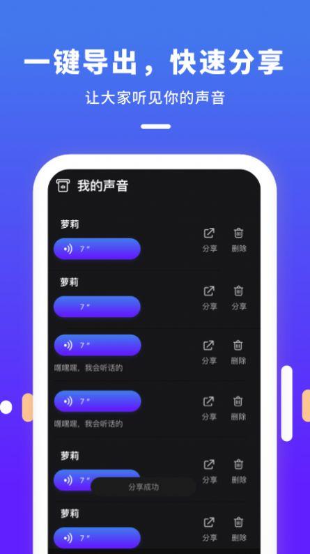 变声器变声app v1.10600.0