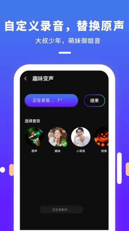 变声器变声app