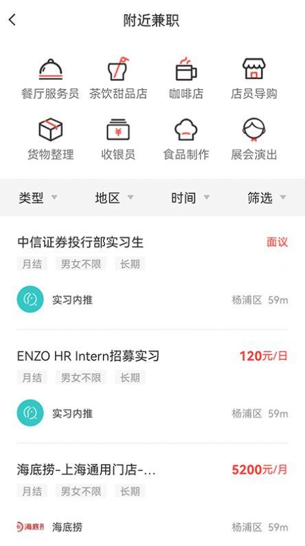 独立日找工作app v3.8.9