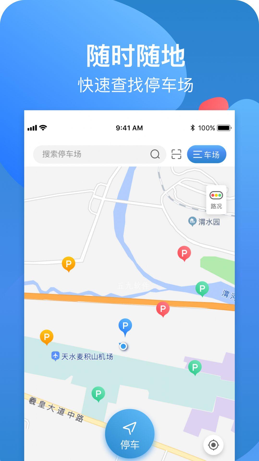 龙城云泊车app v0.0.1
